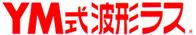 YM式波型ラス