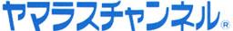 ヤマラスチャンネル