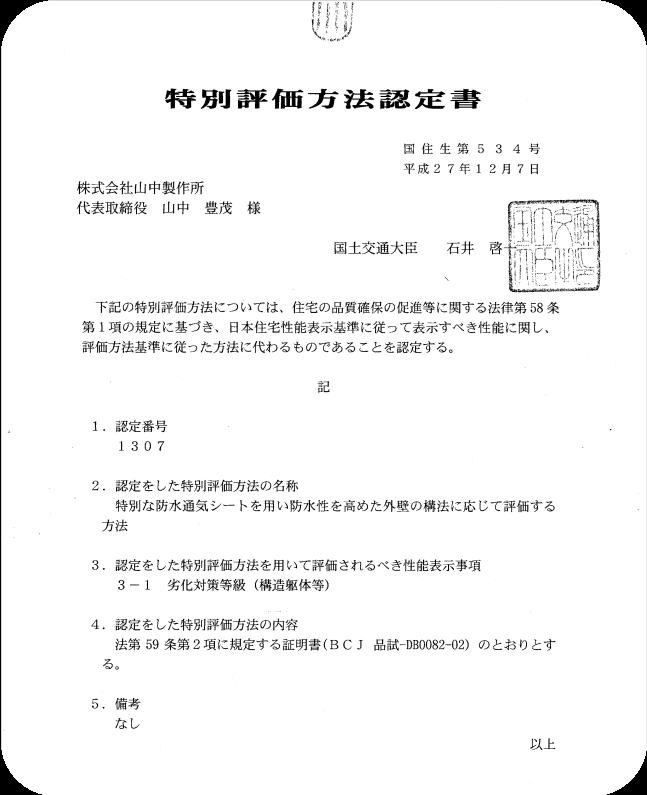 国土交通省特別評価認定